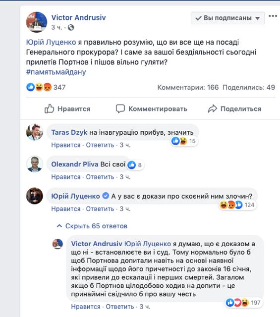 Бездельник без диплома: Луценко подвел итог своей работы генпрокурором - фото 181215