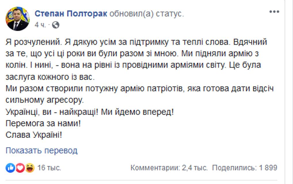 'Победа за нами': Полторак 'сфоткался' на фоне руин Кремля. И  передумал - фото 181309