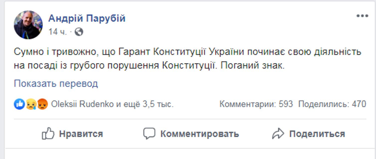 Нардепы  оспорят роспуск Рады - ФОТО - фото 181417