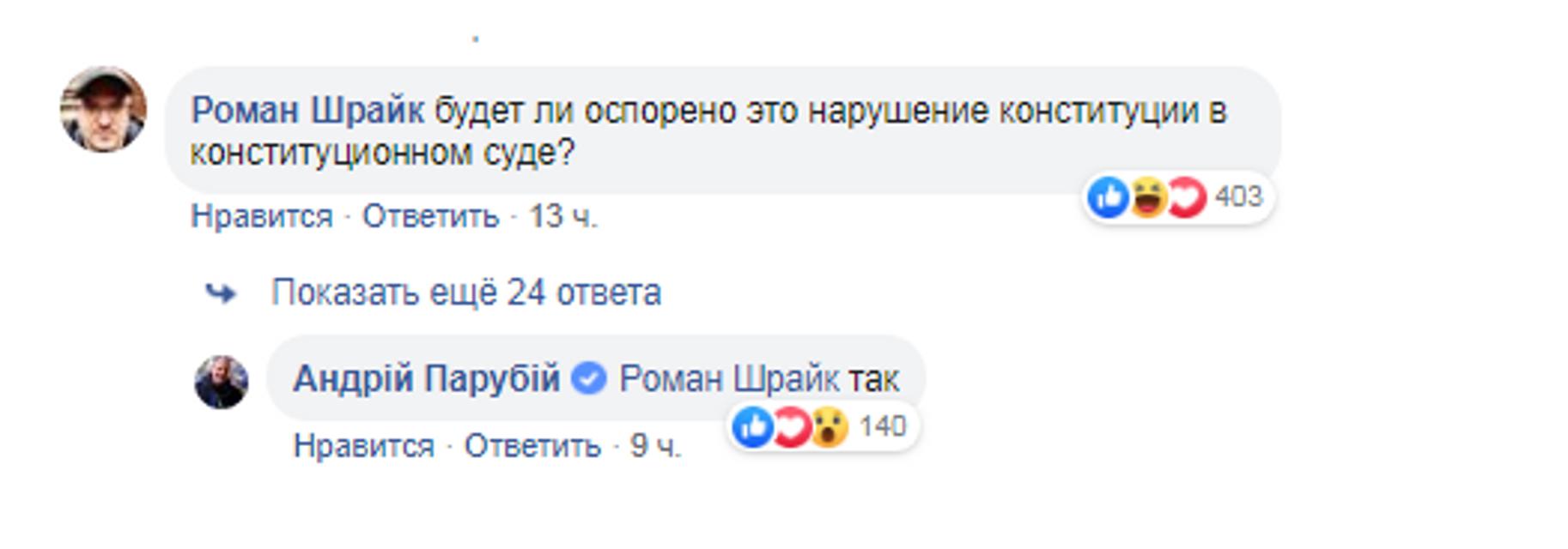 Нардепы  оспорят роспуск Рады - ФОТО - фото 181418