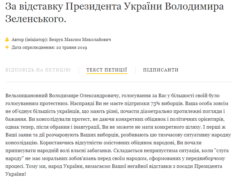 Зеленского в отставку: на сайте гаранта появилась петиция - фото 181486