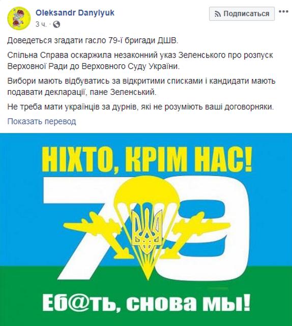 Роспуск Рады: экс-кандидат в президенты подал в суд - фото 181490