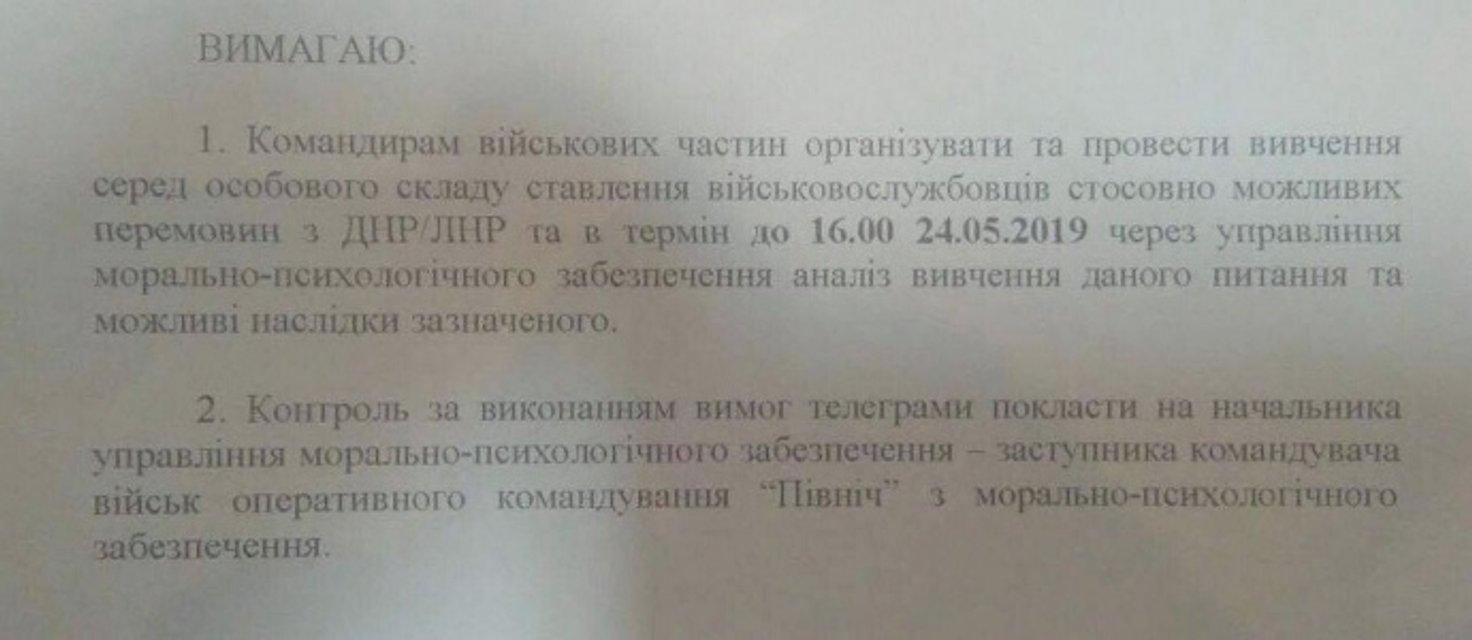 Солдат ВСУ спросили об общении с 'ДНР' - ФОТО - фото 181495