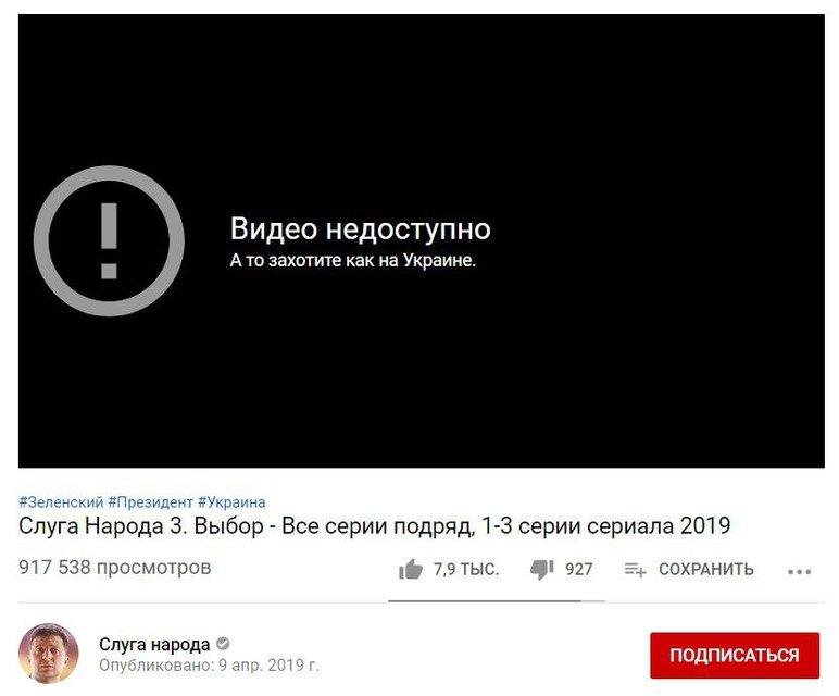 Запрещенный в Украине 'Яндекс' купил права на показ 'Слуги народа' в России - фото 181573
