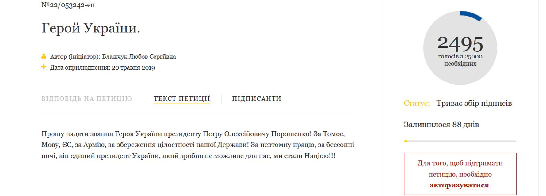 Порошенко - Героя Украины: к Зеленскому обратились с просьбой - фото 181602