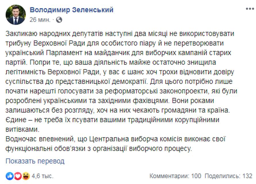'У вас есть шанс': Президент Украины обратился к нардепам – ФОТО - фото 181654
