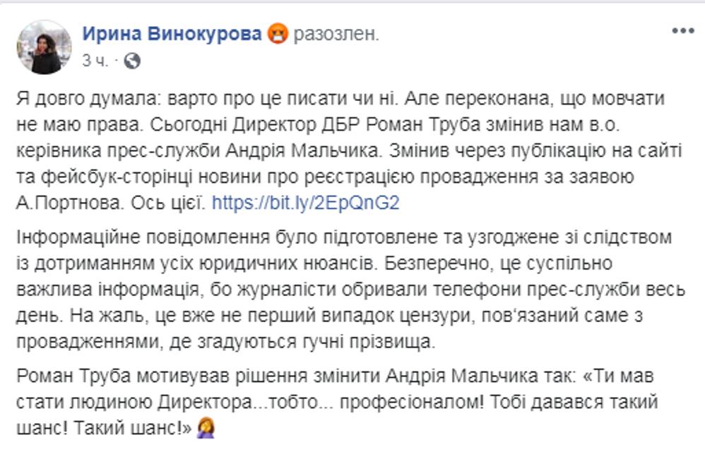 Главу пресс-службы ГБР уволили. Из-за Порошенко - фото 181672
