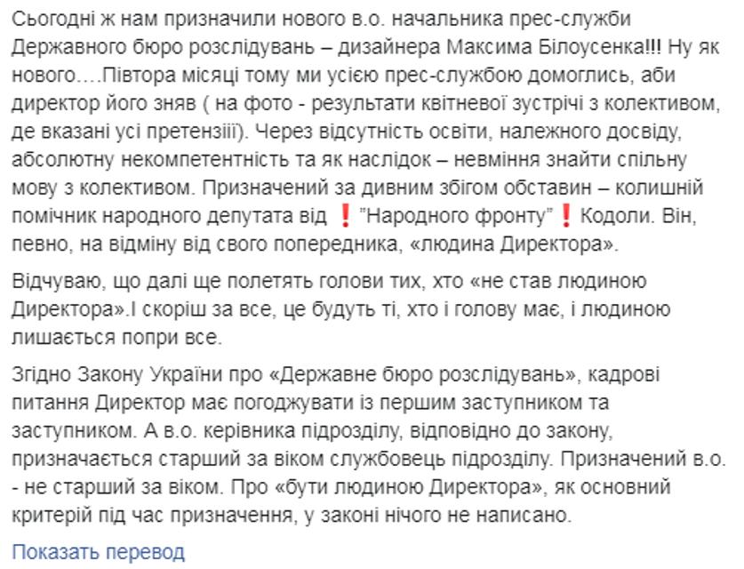 Главу пресс-службы ГБР уволили. Из-за Порошенко - фото 181673