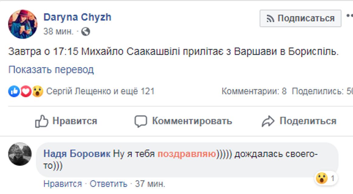 Саакашвили вернули гражданство. Зеленский подписал указ - фото 181738