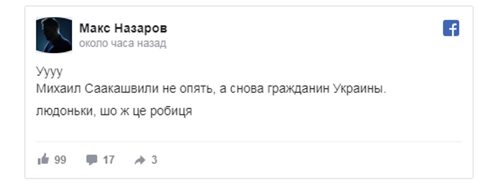 Саакашвили летит в Украину: лучшие шутки и МЕМЫ - фото 181743