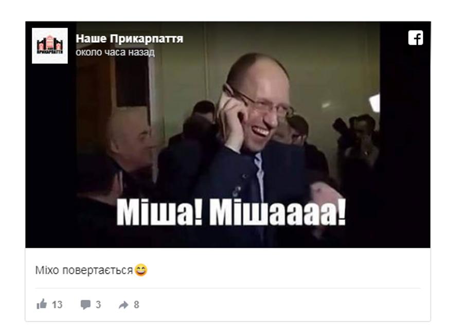 Саакашвили летит в Украину: лучшие шутки и МЕМЫ - фото 181744