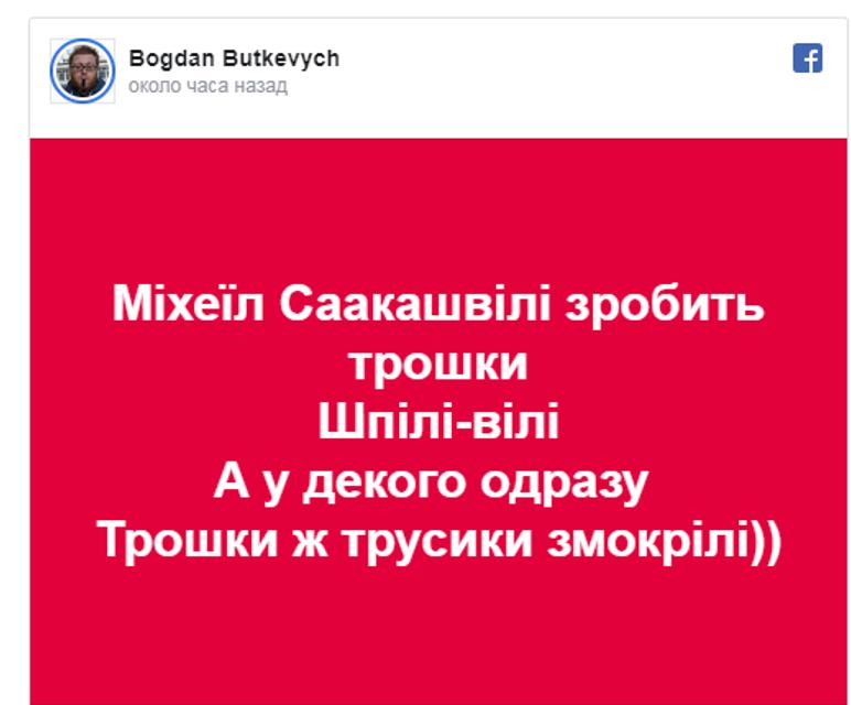 Саакашвили летит в Украину: лучшие шутки и МЕМЫ - фото 181748