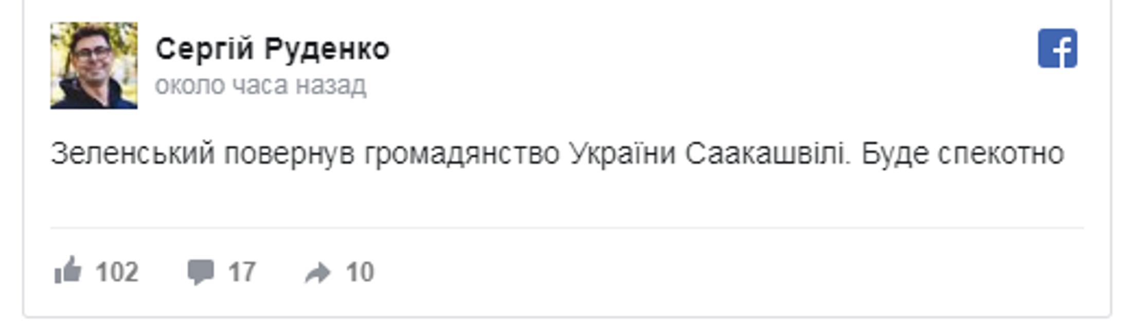 Саакашвили летит в Украину: лучшие шутки и МЕМЫ - фото 181749
