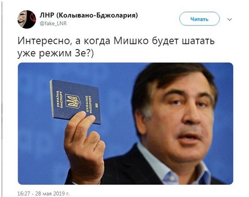 Саакашвили летит в Украину: лучшие шутки и МЕМЫ - фото 181751