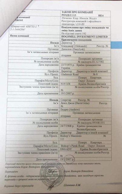 Луценко обиделся на Данилюка и слил на него коррупционный  компромат (ФОТО) - фото 181790