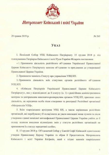 Епифаний отменил указы УПЦ КП. Но не все - фото 181813