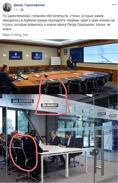 Порошенко 'вынес'  стулья из АП. Теперь они у него в офисе - CМИ - фото 181818