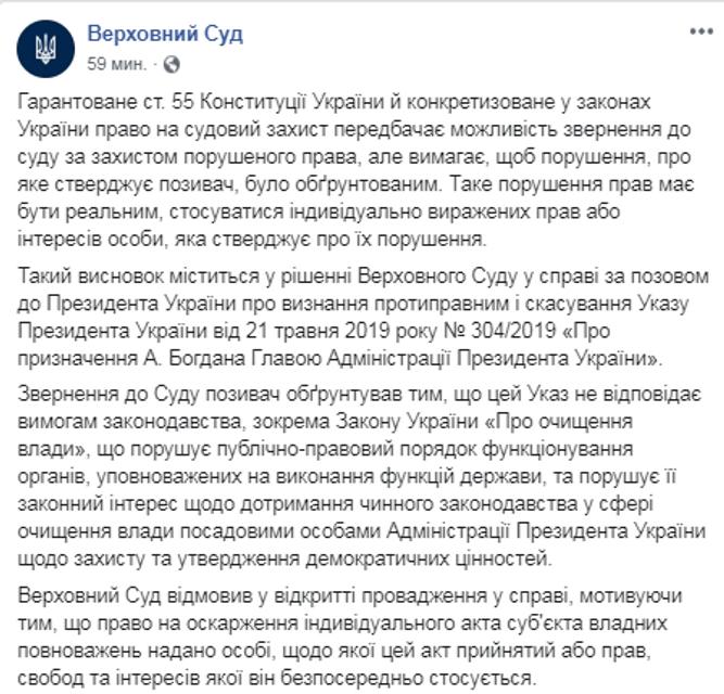 Богдана в отставку?: Верховный суд вынес вердикт - фото 181830