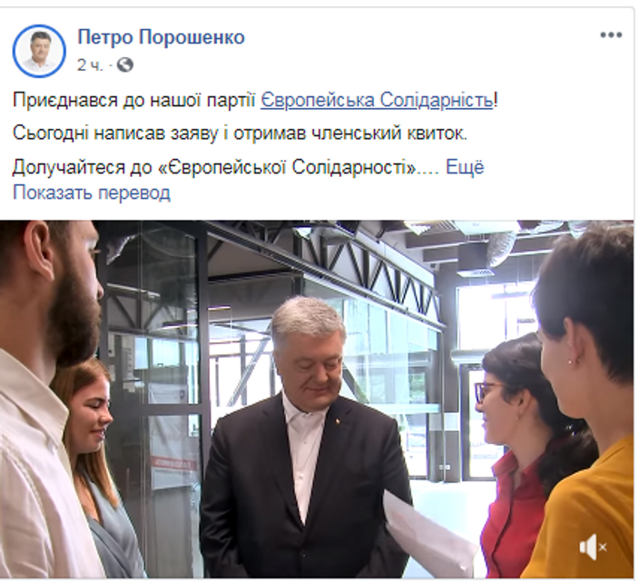 Мечта сбылась: Порошенко вступил в 'ЕС'  - ВИДЕО - фото 181889