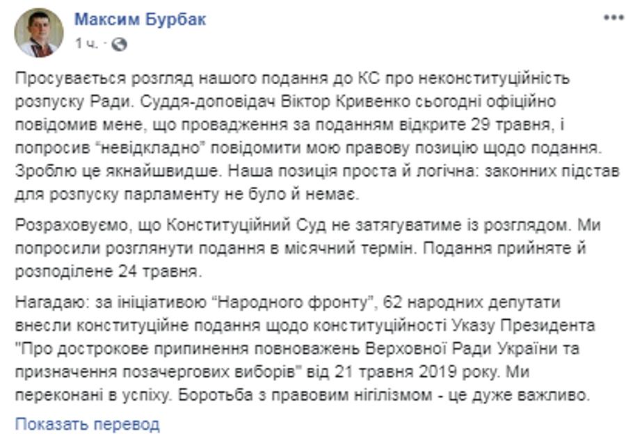 Роспуск Рады: КСУ открыл дело - фото 181917