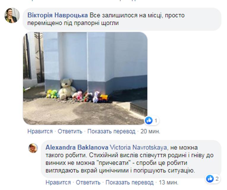 Убийство мальчика: 'Псы' Авакова вышвырнули игрушки из-под МВД  - ФОТО - фото 182099