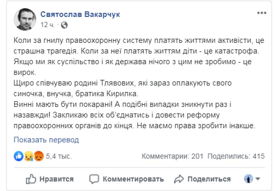 Убийство мальчика Кирилла: сеть разорвало от гнева - ФОТО - фото 182117
