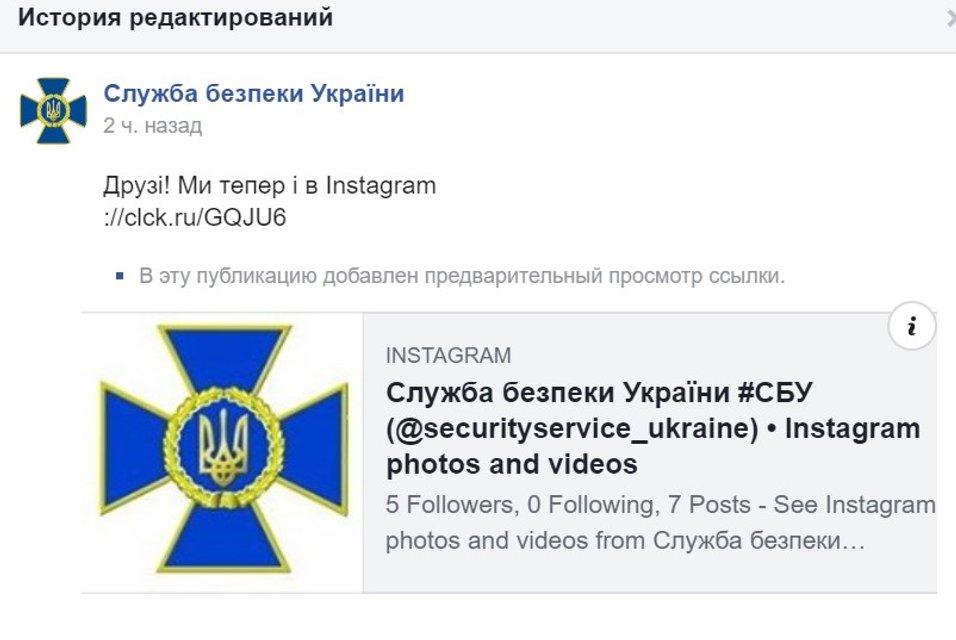 СБУ помогла русским собрать данные украинцев - фото 182208