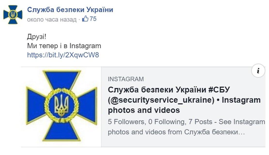 СБУ помогла русским собрать данные украинцев - фото 182209