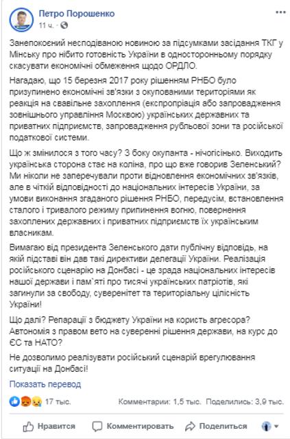 'Не стрелять!' Кучма просит ВСУ не защищаться в АТО - фото 182239