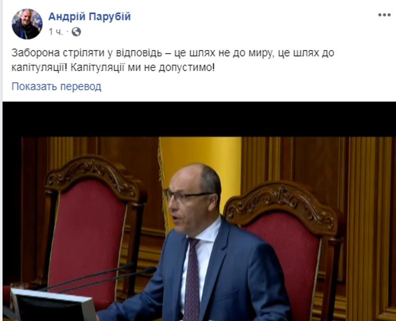 Кучма просит ВСУ не стрелять: сеть разорвало от гнева - фото 182272