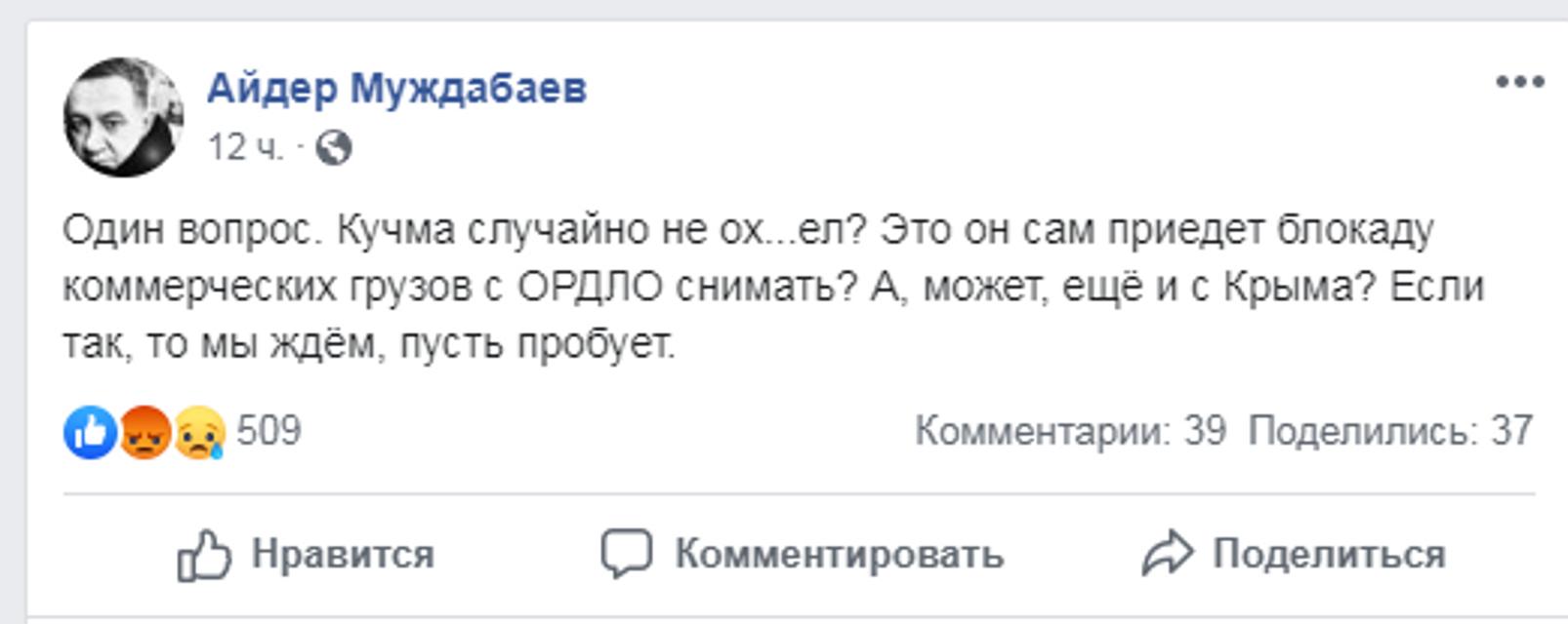 Кучма просит ВСУ не стрелять: сеть разорвало от гнева - фото 182276
