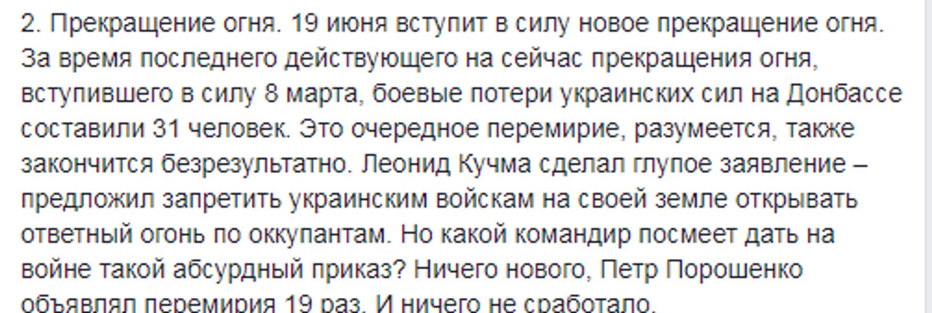 Кучма просит ВСУ не стрелять: сеть разорвало от гнева - фото 182277