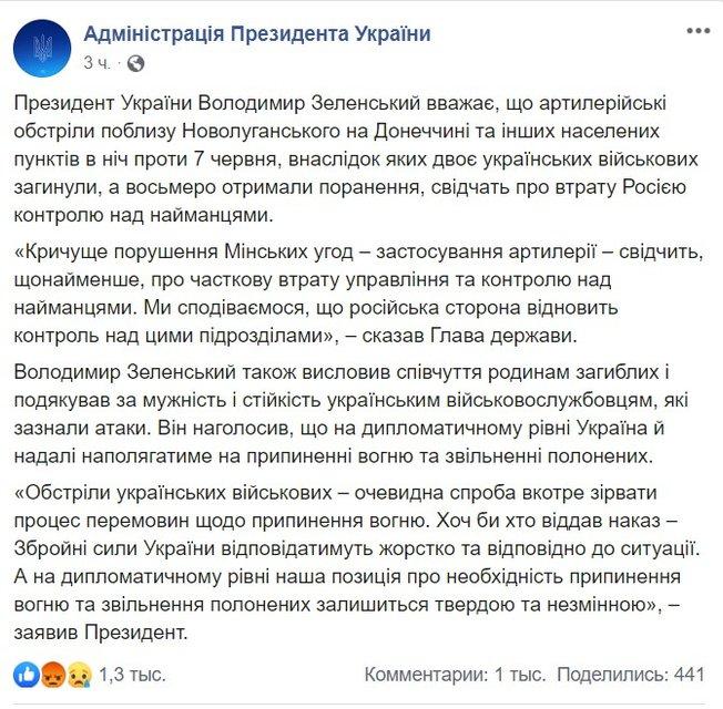 Зеленский неадекватно отреагировал на потери ВСУ - фото 182350