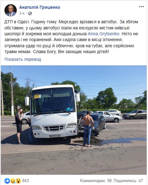 Дочь Гриценко попала в ДТП – ФОТО - фото 182387