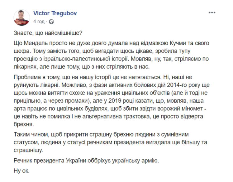 Спикер Зеленского обвинила ВСУ в убийстве мирных жителей на Донбассе (ВИДЕО) - фото 182404