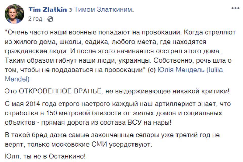 Спикер Зеленского обвинила ВСУ в убийстве мирных жителей на Донбассе (ВИДЕО) - фото 182405