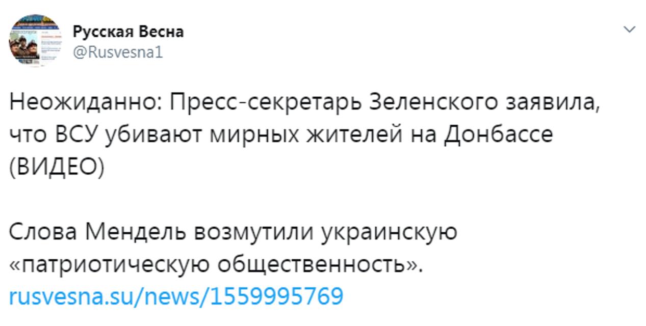 Спикер Зеленского обвинила ВСУ в убийстве мирных жителей на Донбассе (ВИДЕО) - фото 182406