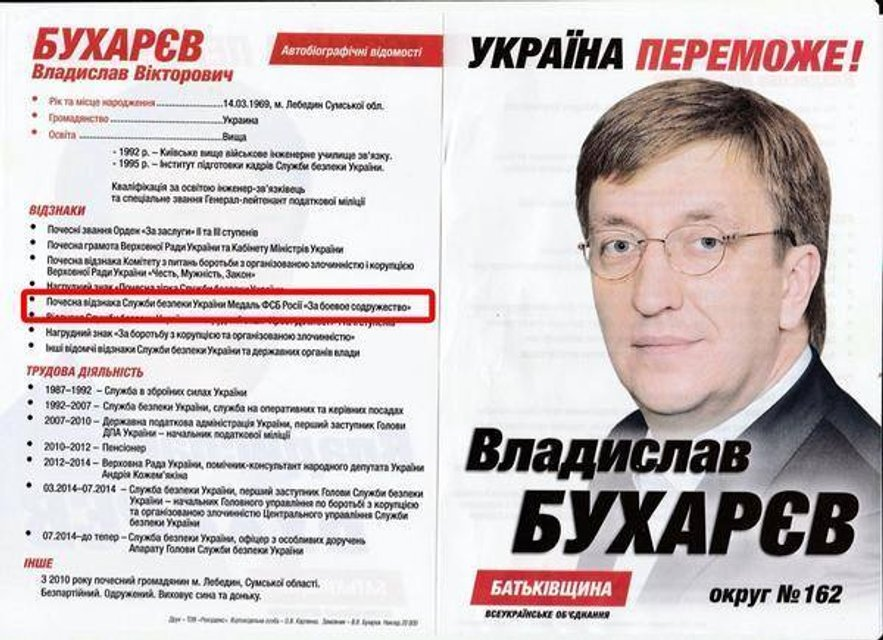 У СБУ новый главразведчик. Он связан с ФСБ и Крымом - фото 182532