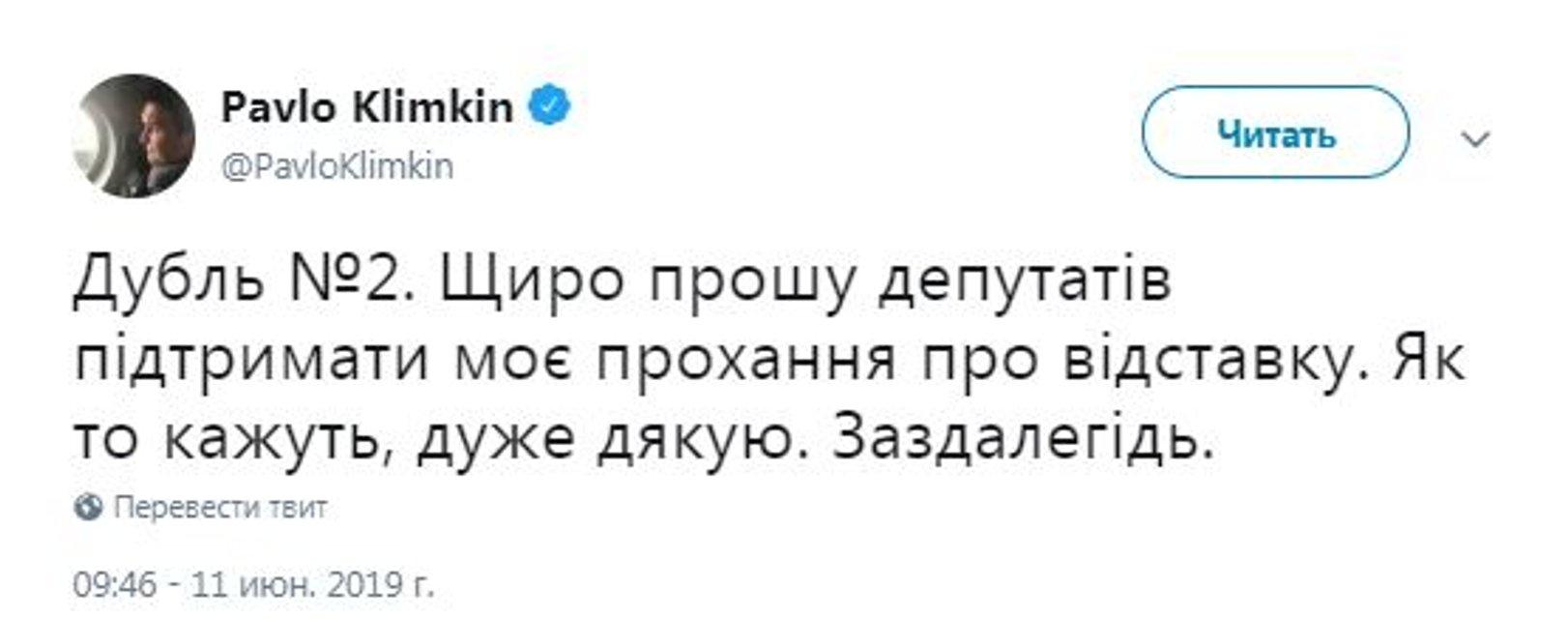 Климкин попросился в отставку. Опять - фото 182544