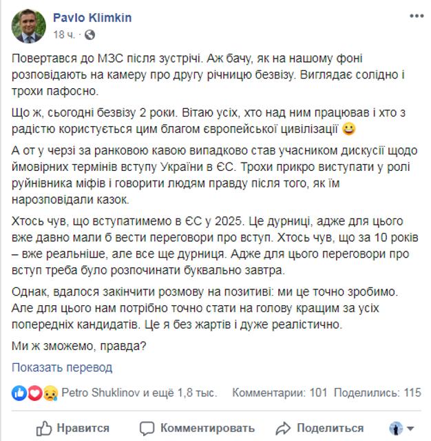 Украина не вступит в ЕС. И через 10 лет – Климкин - фото 182583