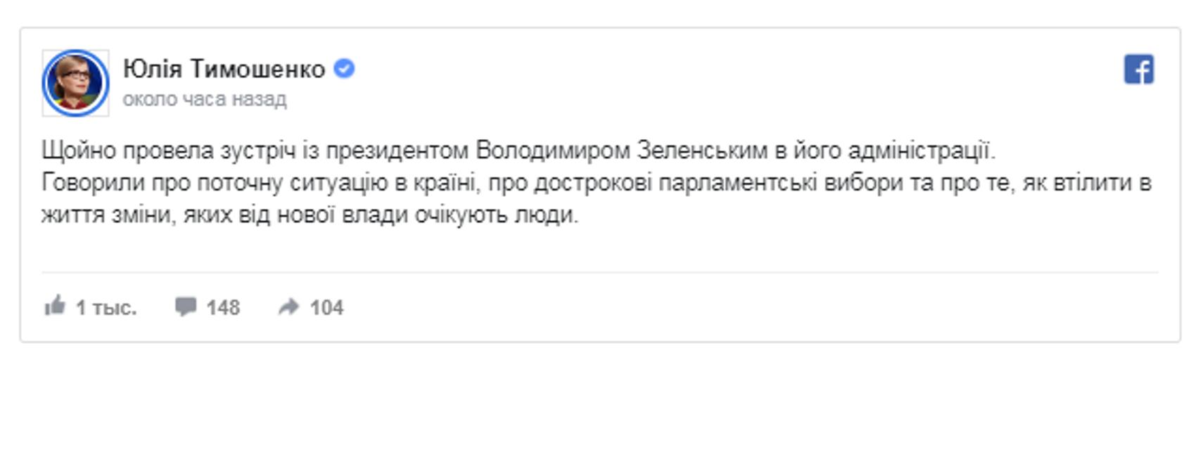 Тимошенко встретилась с Зеленским. О чем они говорили? - фото 182618