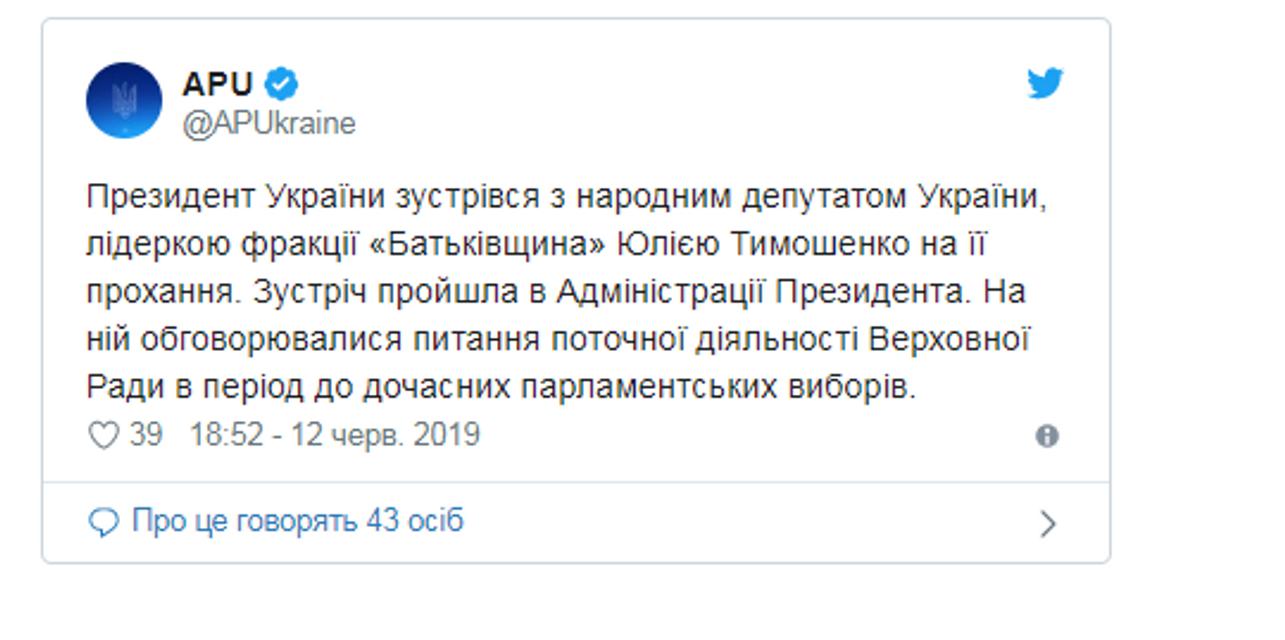 Тимошенко встретилась с Зеленским. О чем они говорили? - фото 182619