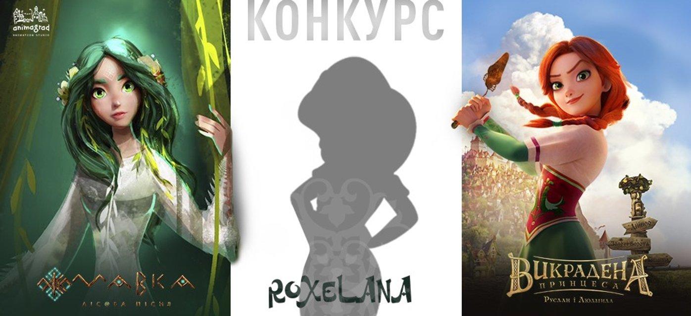 Роксолана – новый мультфильм о сильной украинке - фото 182661