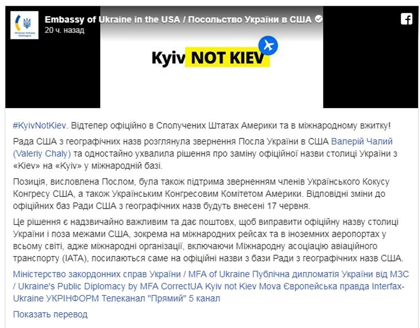США 'поменяли' столицу Украины – ФОТО - фото 182671
