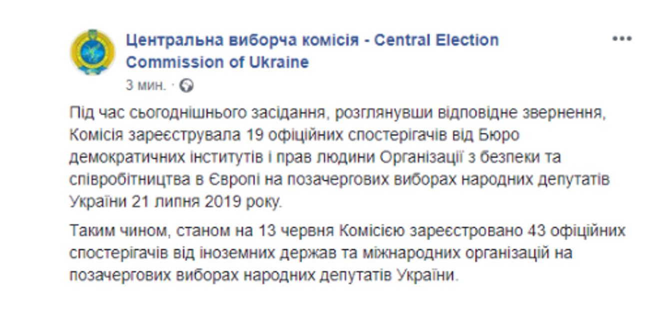 Выборы в Раду: ЦИК зарегистрировала наблюдателей ОБСЕ - фото 182688