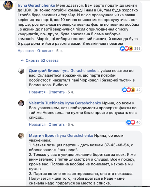 Из партии Порошенко вышел самый нормальный кандидат - фото 182800