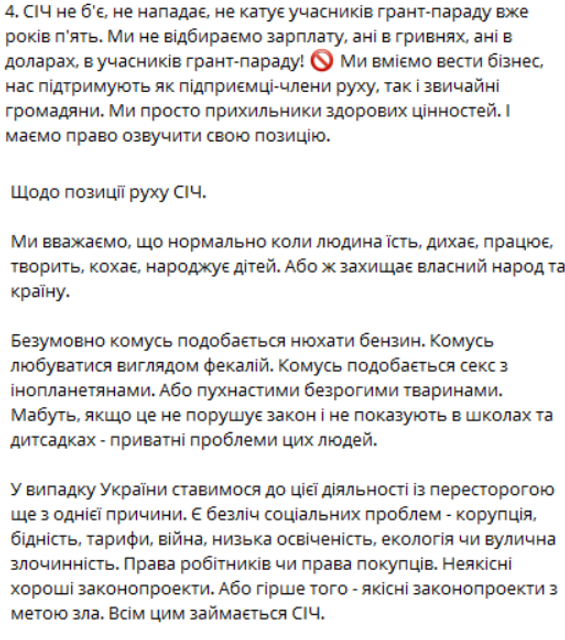 Правые не отлупят гей-парад в Киеве: названа причина - фото 182804