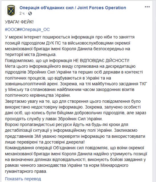 'ДНР' очерняет Зеленского. Новым фейком – штаб ООС - фото 182807