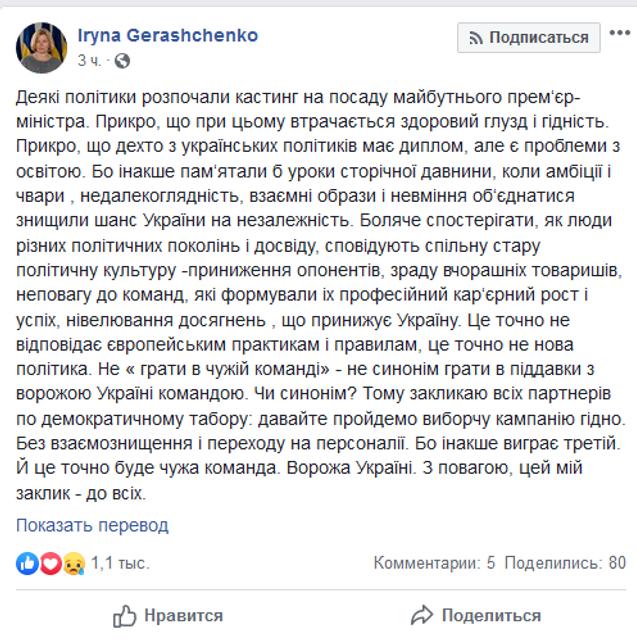 Геращенко просит Гройсмана не обижать Порошенко - фото 182812