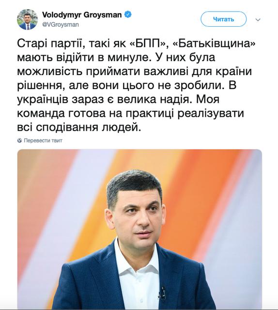 Геращенко просит Гройсмана не обижать Порошенко - фото 182815